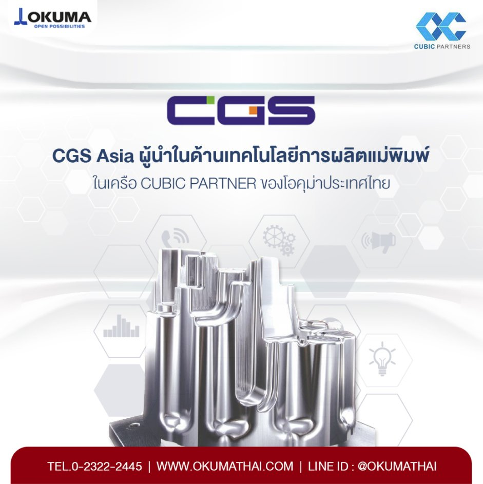 CGS for Flexible Mold & Die Manufacturing