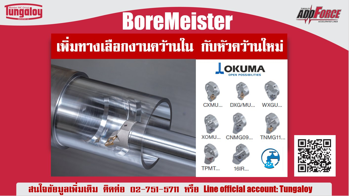[New 40 cutting heads] Boremister counter-vibrate boring tools